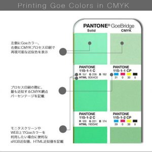 Pantone – goebridge – coated